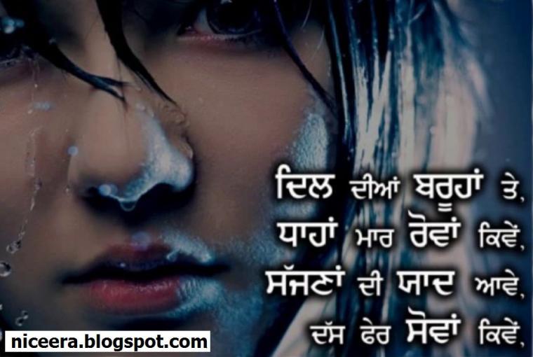 Download Punjabi Sad Wallpapers Punjabi Wallpapers