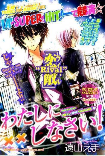 Watashi ni xx Shinasai images Shigure Akira HD wallpaper and