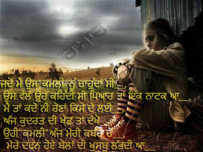 This picture was submitted by Punjabi Wallpapers