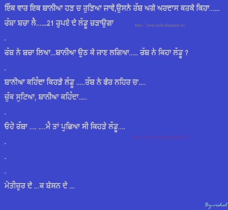 funny punjabi wallpapers cool wallpapers jokes wallpapers funny