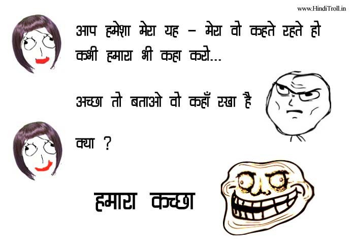 FUNNY HUSBAND WIFE JOKES WALLPAPER   Hindi Comments WallpaperHindi