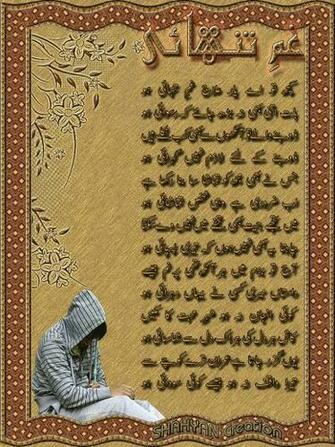 Urdu Ghazals in Urdu