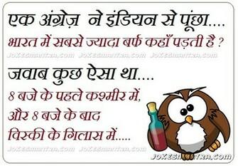 Funny Jokes Hindi For Girls Joke Sms Very Funny Jokes Hindi Sms Words