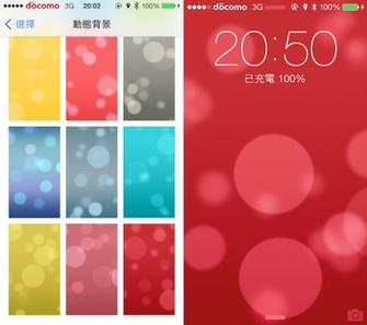 New HiddenWallpapers Tweak Brings 5 More Dynamic Wallpapers to iOS 7