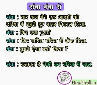 Joke Wallpaper   Hindi Comments WallpaperHindi Quotes Photos