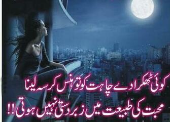 urdu poetry wallpapers beautiful sad lovely urdu poetry wallpapers
