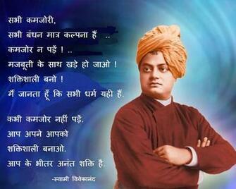 Swami Vivekananda Quotes Wallpaper 12416   Baltana