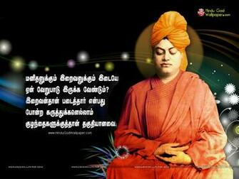 Swami Vivekananda Quotes Wallpapers in Tamil Download