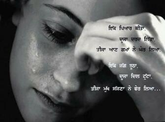 wallpapers sad punjabi sad punjabi wallpapers punjabi wallpapers
