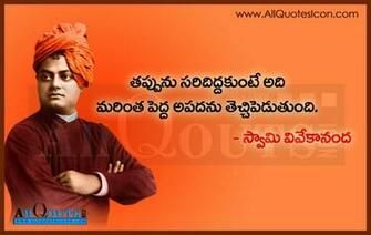 Telugu Quotation Wallpapers   Swami Vivekananda Quotes On Exams