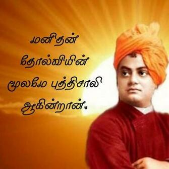 244 Swami Vivekananda Quotes In Tamil Images Wallpaper Hd
