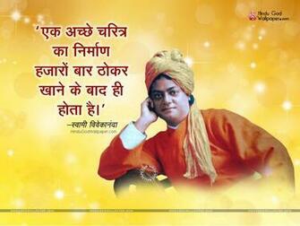 Swami Vivekananda Quotes Wallpapers in Hindi Download