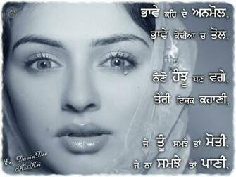 Punjabi sad wallpapers Punjabi wallpapers wallpapers punjabi