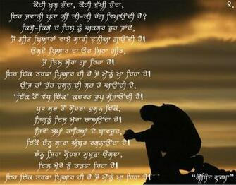 Related Pictures download punjabi sad wallpapers for your mobile
