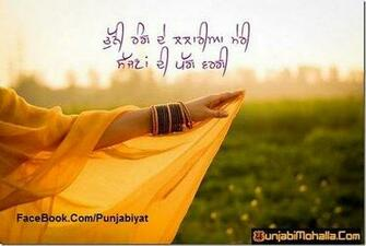 Punjabi Music Punjabi Shayari Punjabi Videos Punjabi Wallpaper