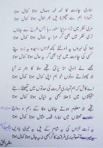 Urdu Poetry Urdu Ghazal Best clips Poetry Wallpapers
