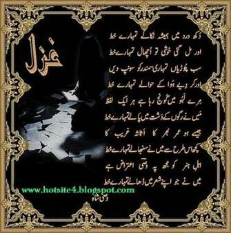 Urdu Sad poetry 2014 sad urdu poetry urdu sad poetry wallpaper sad