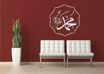 Living Room Decorating with Islamic Wallpaper Designs