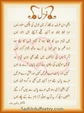 designed actress wallpapers urdu poetry sad poetry urdu ghazal poems
