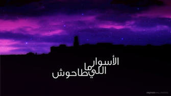 Aswar elli ma Ta7ouch   Sousse Nejma HD Wallpapers