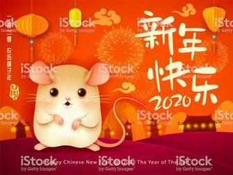 Happy Chinese New Year 2020 Stock Illustration   Download Image