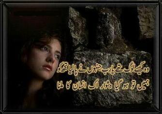 Sad Best Urdu Poetry SMS   Lovely Sad Poetry SMS for Lovers
