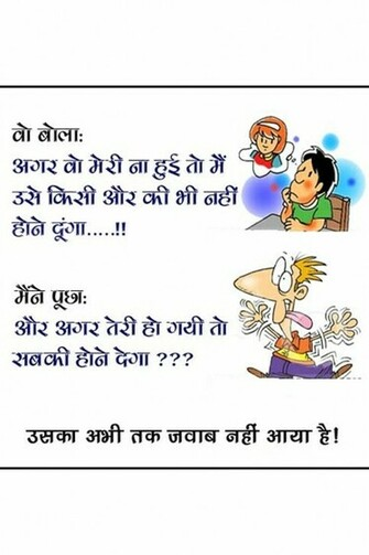 Send The HD Funny Joke Between two Friend Whatsapp Wallpaper