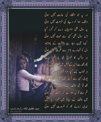 Urdu Beautiful Sad And Lovely Poetry Wallpapers And Photos Fun Maza