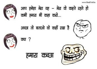 FUNNY HUSBAND WIFE JOKES WALLPAPER   Hindi Comments WallpaperHindi