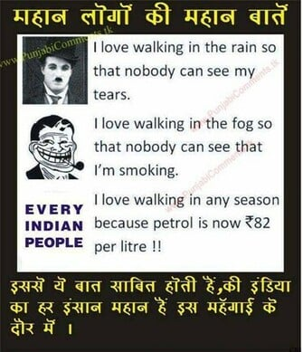 FUNNY HINDI QUOTES ON GOVERNMENT OF INDIA IN HINDI CAN BE USE AS