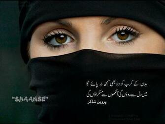 Urdu sad poetry wallpapers DaerTube