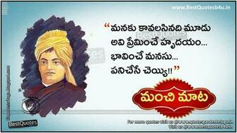Vivekananda Hd Wallpapers Tamil   Women Quotes By Swami