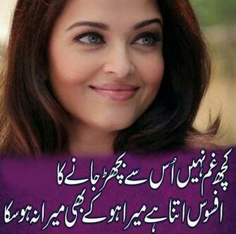 Urdu Shayari Ghazals Baby Videos Photo Wallpapers Calendar 2014