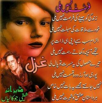 Urdu Poetry   Urdu Shayari