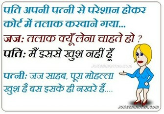 funny hindi joke wallpaper3433