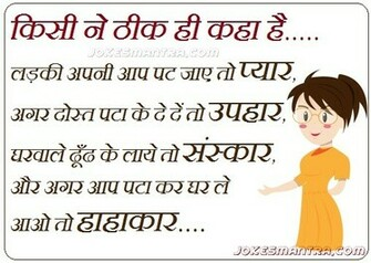 Funny Wallpaper In Hindi