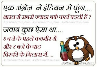 very funny hindi jokes with wallpaper facebook