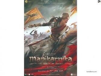Manikarnika The Queen of Jhansi Movie Wallpaper 3